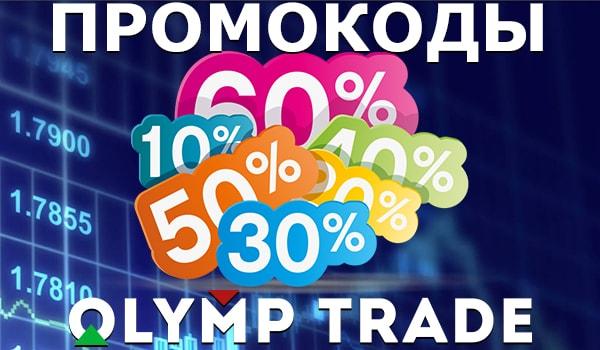 Стратегия олимп трейд с 350 рублей цена 1