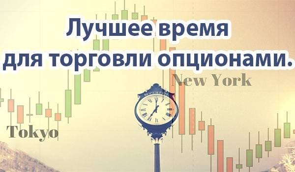 Бинарные опционы лучшее время для торговли
