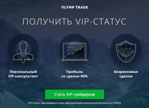 как получить 100 бонус на олимп трейд официальный сайт