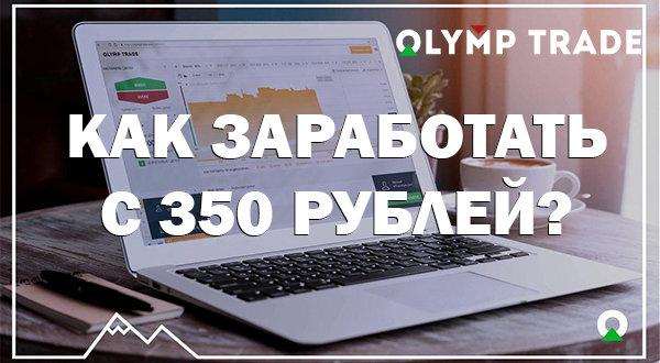350 РУБЛЕЙ