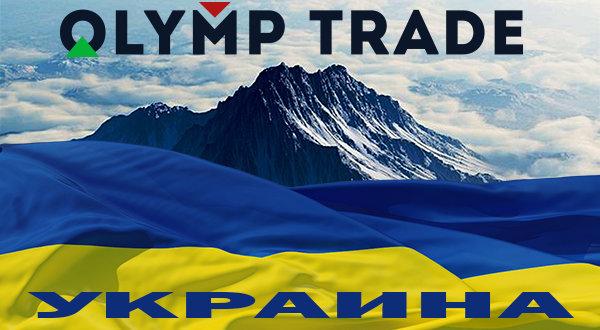 Олимп Трейд Украина