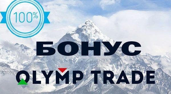 олимп трейд бонус 100