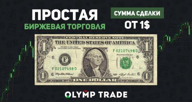 Олимп Трейдер