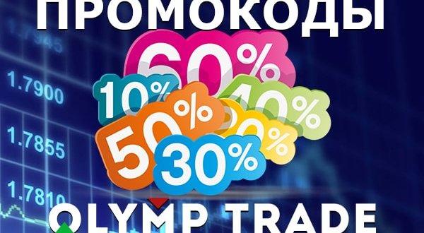 Промокоды Олимп Трейд
