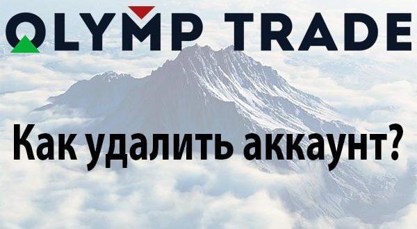 Как удалить аккаунт в Олимп Трейд