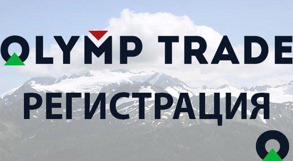 Регистрация в Олимп Трейд