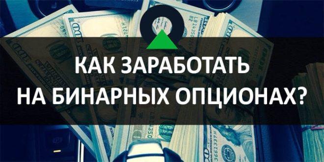 Как заработать на бинарных опционах статья торговля сетью форекс