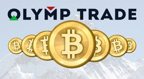 Торговля биткоинами на Олимп Трейд