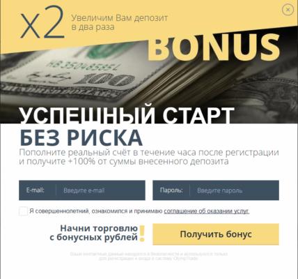100 бонус олимп трейд