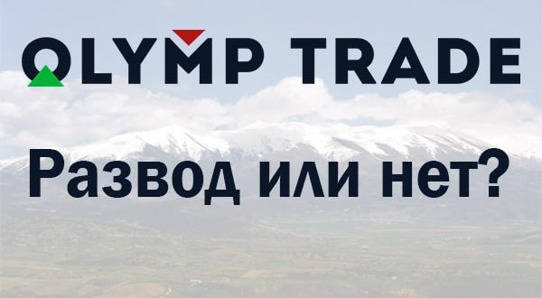 OlympTrade развод или нет