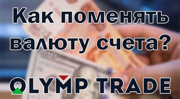 как поменять валюту в олимп трейд