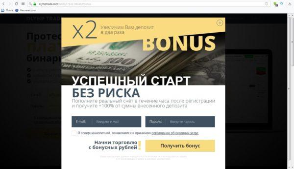 олимп трейд бонус за регистрацию