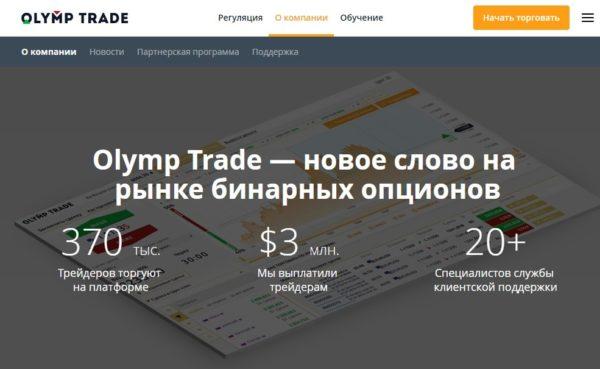 olymp trade официальный сайт вход