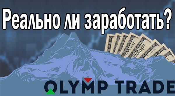 можно ли заработать на Олимп Трейд