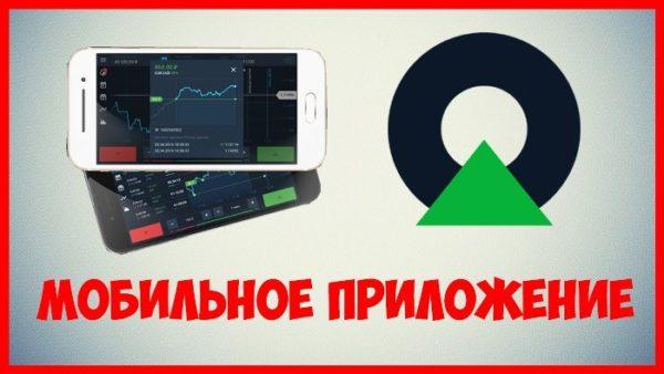 Мобильный Олимп Трейд