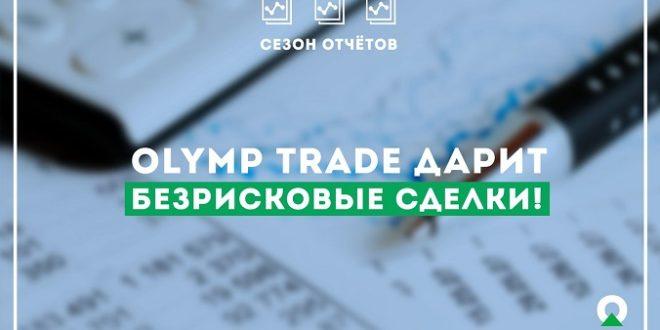 Олимп Трейд - безрисковые сделки