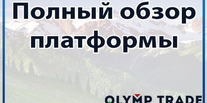 Брокер Олимп Трейд