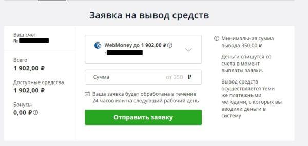 Олимп Трейд вывод денег