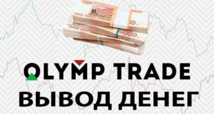 вывод денег ОЛИМП ТРЕЙД