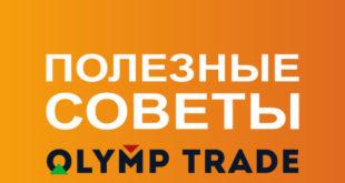 Торговля цифровыми опционами, полезные советы